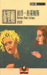 布里頓 =  Britten : 彼得.格萊姆斯 : Peter Grimes /