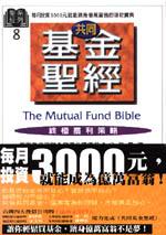 共同基金聖經