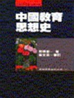 中國教育思想史 /