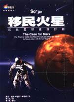 移民火星 :  紅色星球征服計畫 /