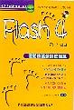 Flash 4:帶了就走
