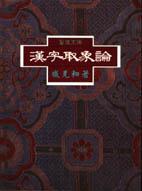 漢字取象論