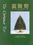 聖誕樹 /