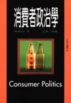 消費者政治學