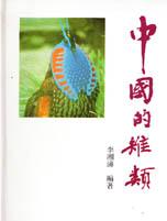 中國的雉類 /