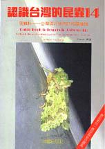 認識台灣的昆蟲.  夜蛾科-台灣鄰近地區的相關種類 = Guide book to insects in Taiwan : noctuid moths and it