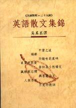 英語散文集錦
