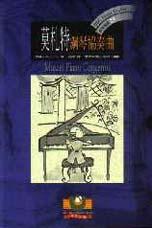 莫札特:鋼琴協奏曲