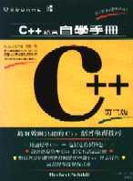 C++自學手冊