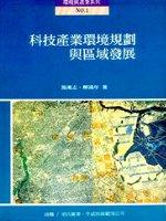 科技產業環境規劃與區域發展