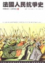法國人民抗爭史:四個世紀/五個地區