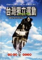 台灣獨立運動 : 起源及1945年以後的發展