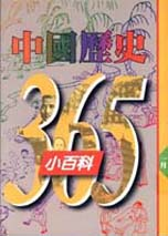 中國歷史365小百科