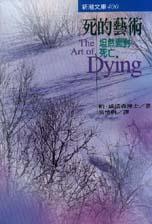 死的藝術 : 坦然面對死亡 = the art of dying
