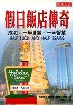 假日飯店傳奇:成功:一半運氣.一半智慧