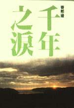 千年之淚:當代臺灣小說論集
