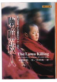 喇嘛殺人:西藏抗暴四十年