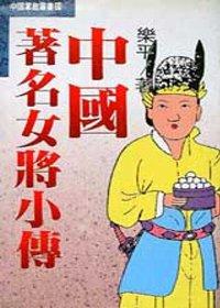 中國著名女將小傳