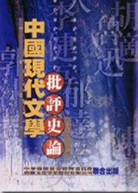 中國現代文學批評史論