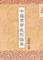 中國哲學思想論集:先秦篇