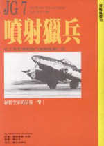 噴射獵兵:史上首支噴射戰鬥機聯隊興亡錄
