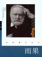 雨果 Victor Hugo