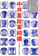 中共黨政軍結構 /