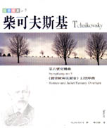 柴可夫斯基 :  第五號交響曲, ⋘羅密歐與茱麗葉幻想序曲⋙ /