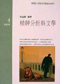 精神分析與文學