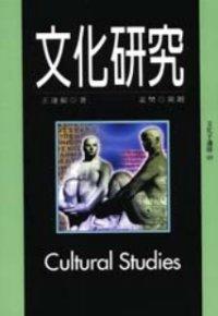 文化研究 =  Cultural studies /