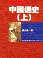 中國通史.