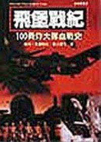 飛堡戰紀 :  100轟炸大隊血戰史 /