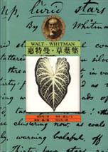 惠特曼.草葉集