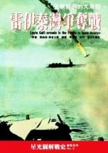 雷伊泰灣爭奪戰:史無前例的大海戰