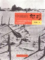 中國的地形 :  一本介紹中國地理風貌最完整的著作 /