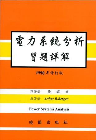 電力系統分析問題詳解