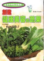 創造健康美容的蔬菜
