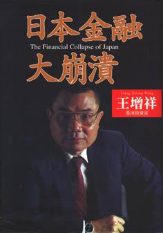 日本金融大崩潰