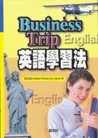 Business Trip英語學習法