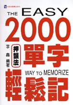 2000單字輕鬆記:押韻法