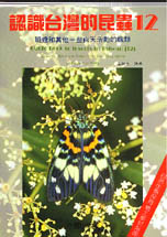 認識台灣的昆蟲.  斑蛾和其他一些白天活動的蛾類 = Guide book to insects in Taiwan : zygaenid moths and some other day-flying moths /