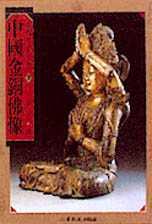 中國金銅佛像 /