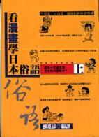 看漫畫學日本俗語 /