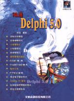 精通Delphi 5.0