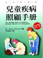 兒童疾病照顧手冊