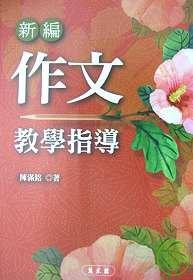 新編作文教學指導 /