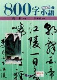 800字小語(7)