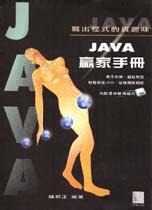 Java贏家手冊