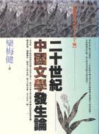 二十世紀中國文學發生論