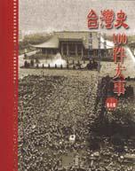 台灣史100件大事,戰後篇